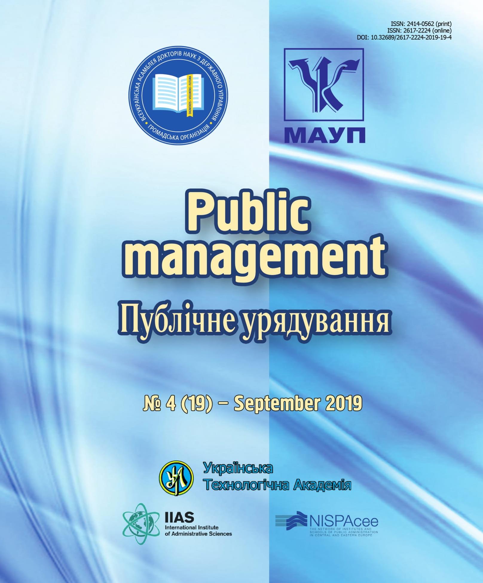 Public-administration-4-19