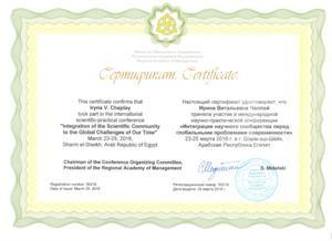 Сертификат Чаплай 25_03_2016 001 САЙТ