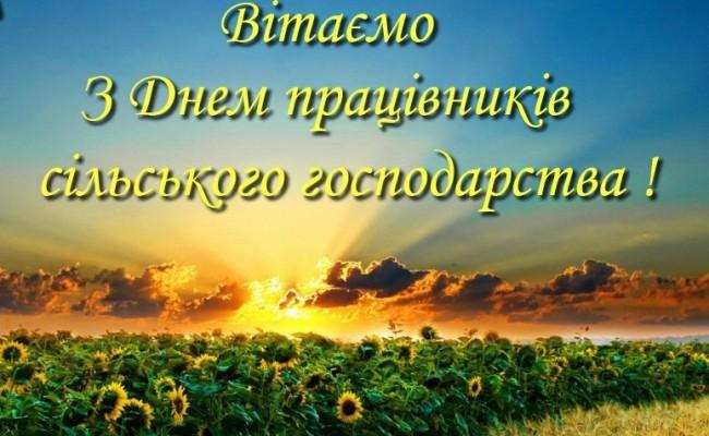 vitannya_сільського-господарства-e1415894448799-650x400