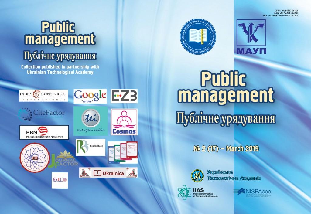 Публічне-урядування--англ_з-логотипами-2-17-2019