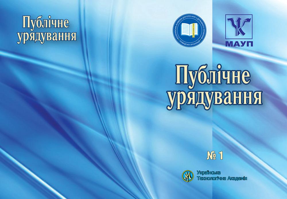Публiчне-урядування1