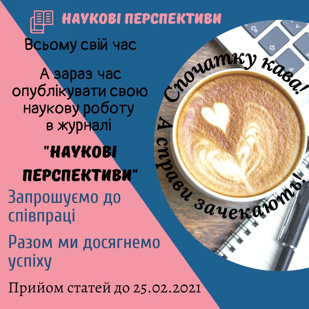 журнал 18.02.2021