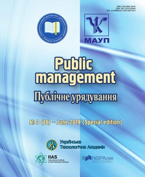 Публічне-урядування-англ_з-логотипами-3-18-2019-1024x683