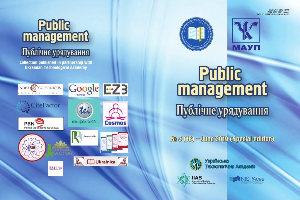 Публічне-урядування-англ_з-логотипами-3-18-2019