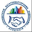 Асоціація «Управителів багатоквартирними будинками»