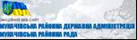 Мукачівська районна державна адміністрація Закарпатської області