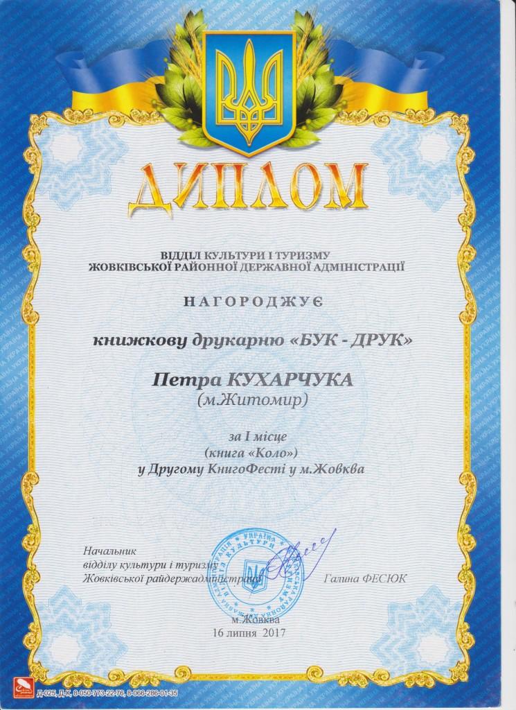 диплом ЖОВКВА - 2017 001
