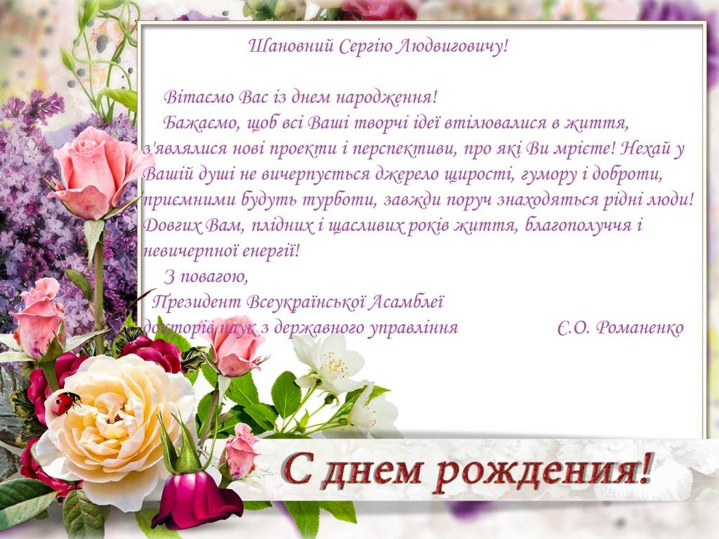 МСЛ УКР