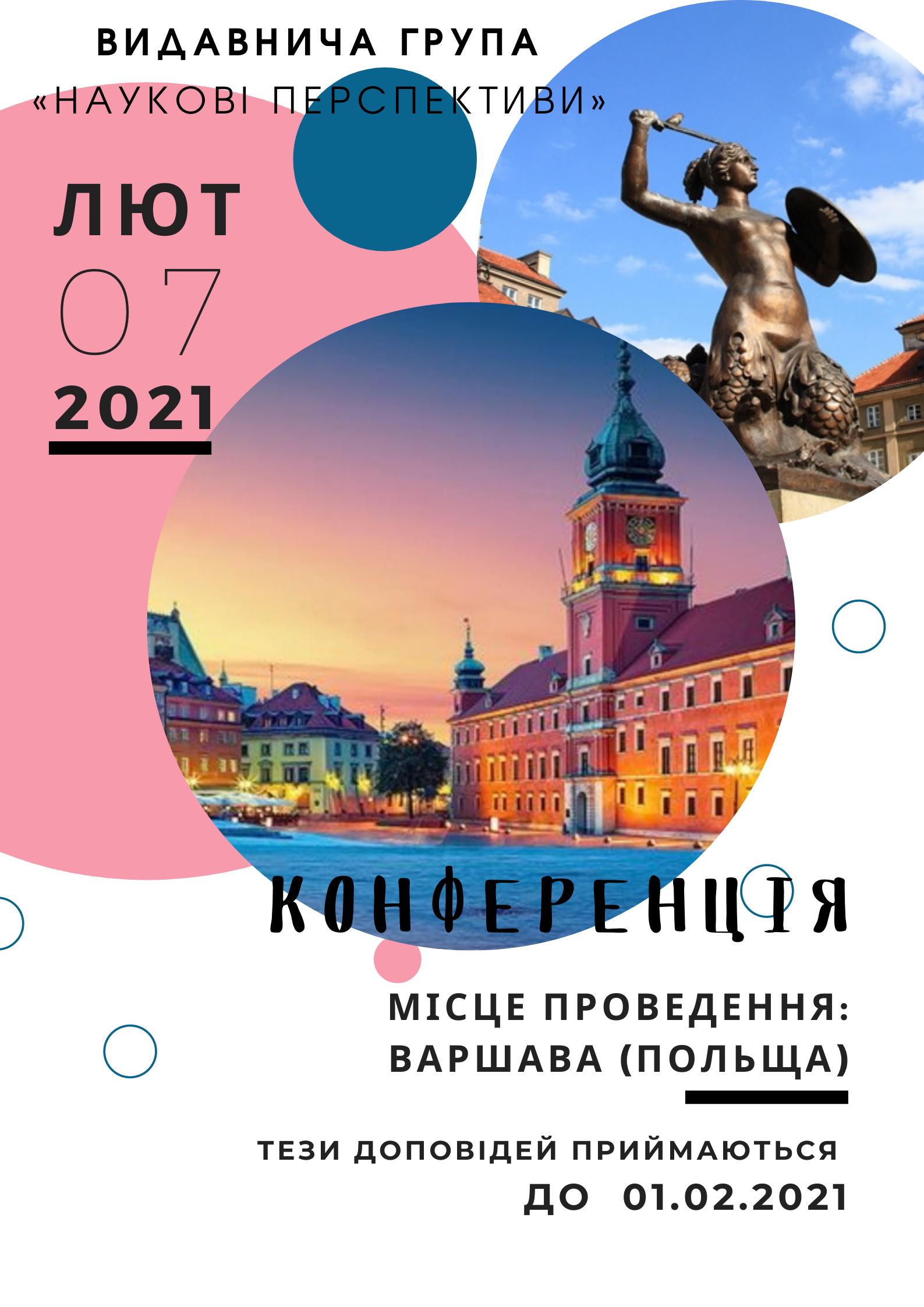 Варшава конференція